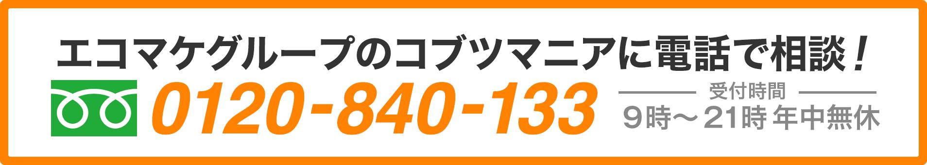 エコマケグループのコブツマニアに電話で相談!フリーダイヤル0120-840-133 受付は年中無休9時〜21時