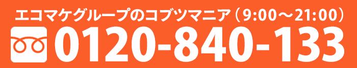 エコマケグループ受付時間9:00~21:00 (年中無休) TEL 0120-840-133