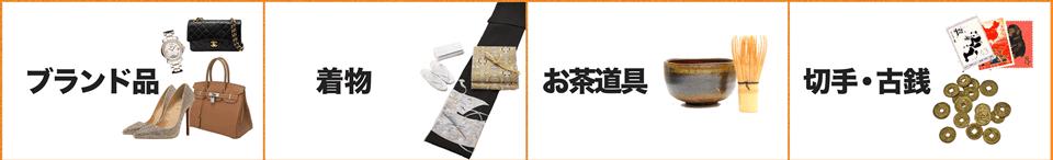 ブランド品・着物・お茶道具・切手・古銭