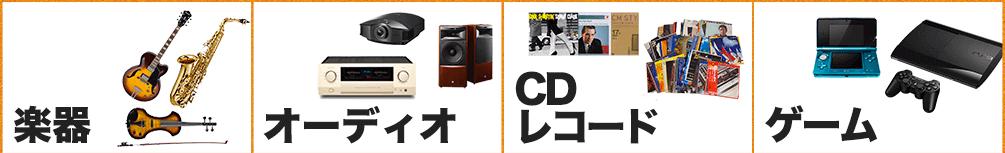 楽器・オーディオ・CD・レコード・ゲーム