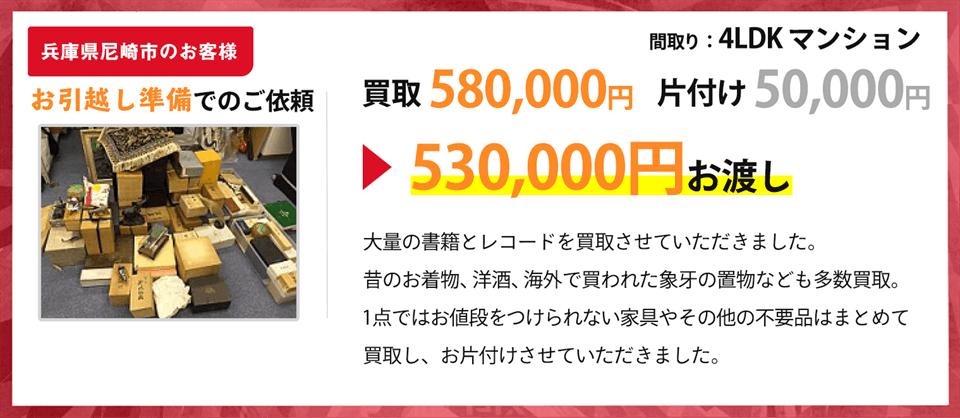 兵庫県尼崎市のお客様、お引越し準備での依頼の方の買取実績