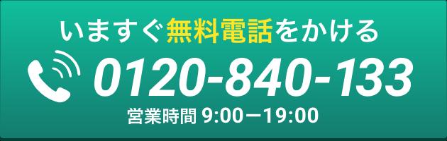 ここをタッチして無料電話をかける。フリーコール:0120-840-133 受付時間:9-21時(土日祝も受付中)