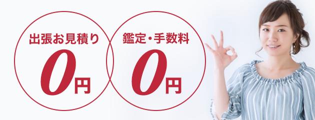 出張お見積り0円。鑑定・手数料も0円。