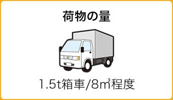 荷物の量:1.5t箱車/8m3程度