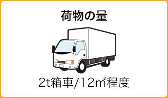 荷物の量:2t箱車/12m3程度