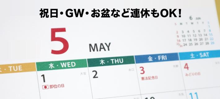 祝日・GW・お盆んど連休もOK!