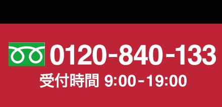 フリーコール:0120-840-133/受付時間 9時から21時 年中無休
