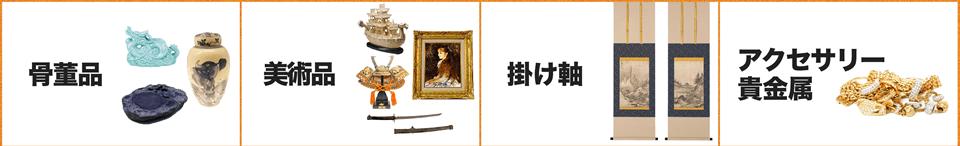 骨董品・美術品・掛け軸・アクセサリー・貴金属