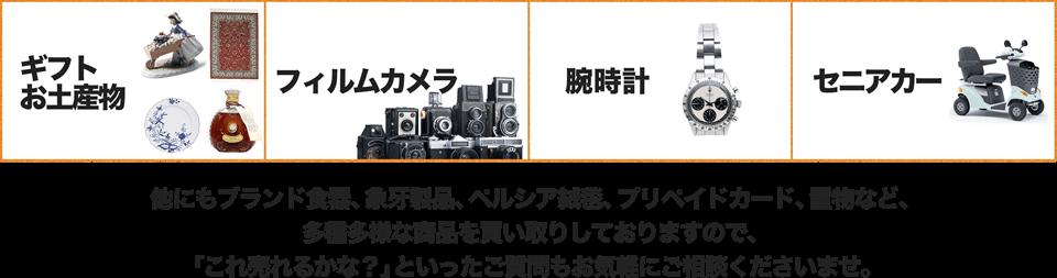 ギフト・お土産物・カメラ・腕時計・セニアカー