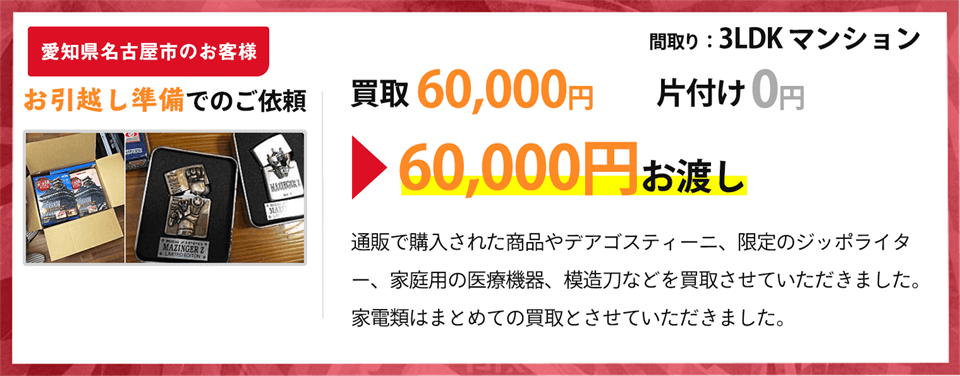 愛知県名古屋市のお客様、お引越し準備での依頼の方の買取実績