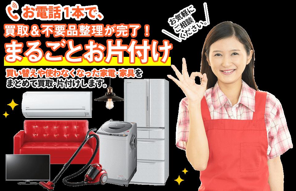 お電話1本で、買取&不要品整理が完了!まるごとお片付け!買い替えや使わなくなった家電・家具をまとめて買取・片付けします。