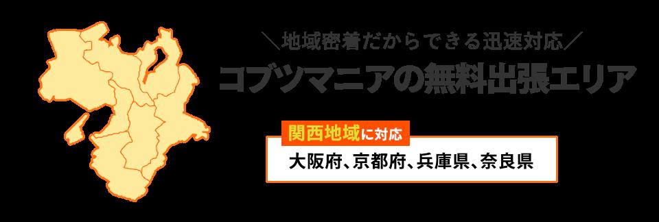 コブツマニアの無料出張エリアは、関西地域に対応しています。大阪府、京都府、兵庫県、奈良県が対象です。地域密着だから迅速に対応できます。