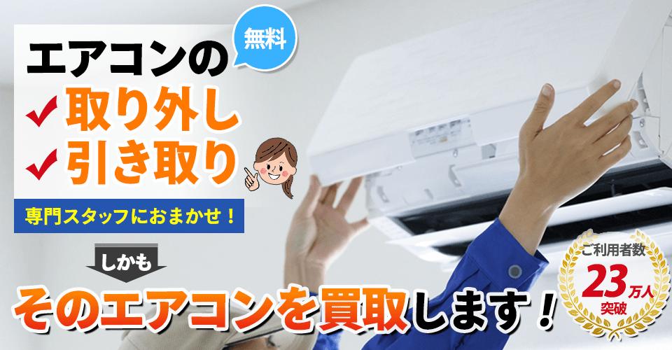 エアコンの取り外し・引き取りが無料!しかも、その古いエアコンを買取します。専門スタッフだから安心してお任せください。