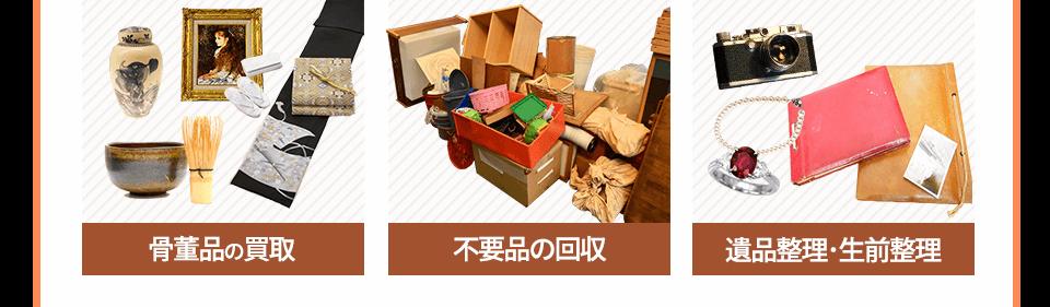 骨董品の買取。不要品の回収。遺品整理・生前整理。
