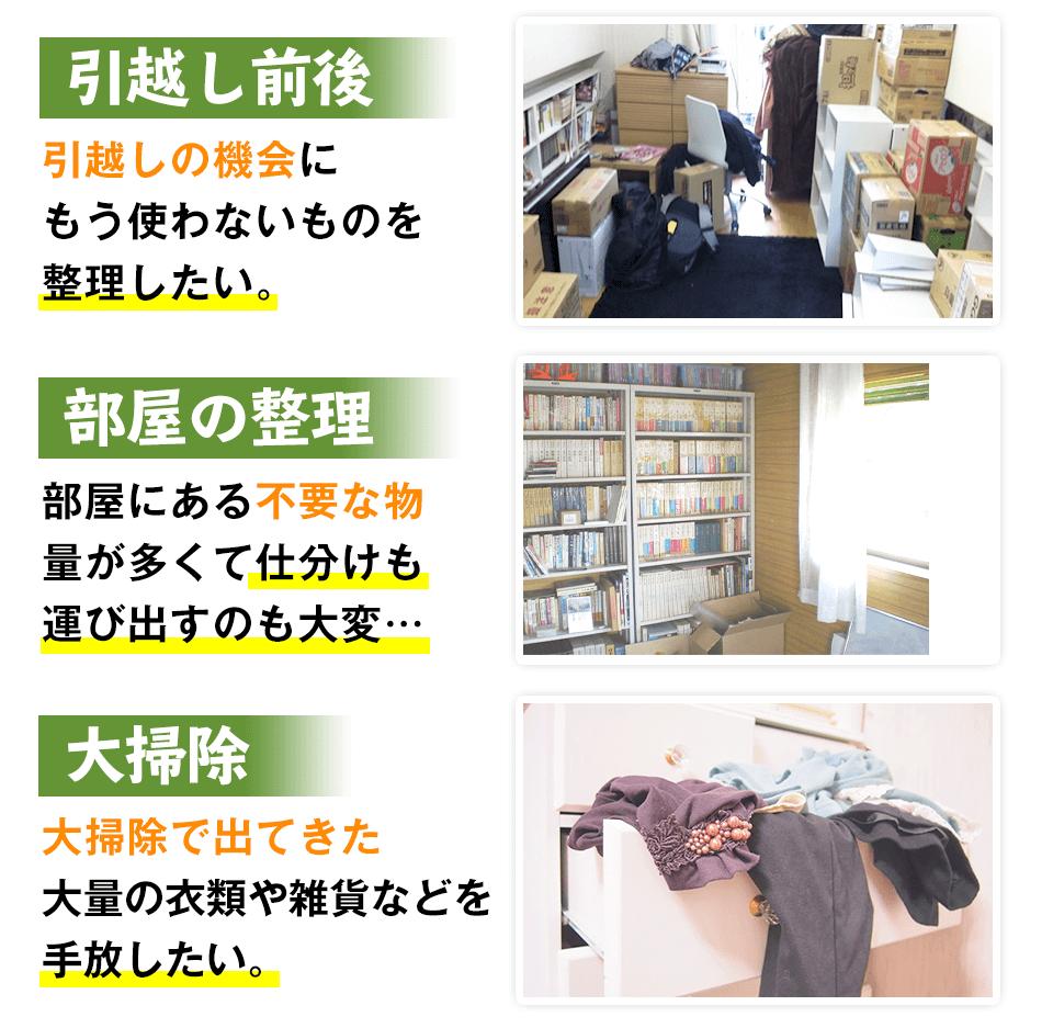 「引越しの機会にもう使わないものを整理したい。」や「部屋にある不要な物量が多くて仕分けも運び出すのも大変。」や「大掃除で出てきた大量の衣類や雑貨などを手放したい。」や