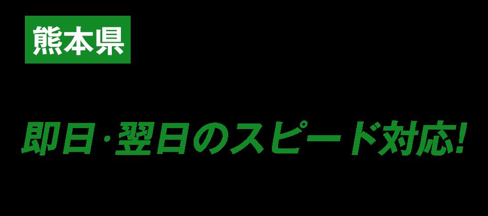 熊本県で無料主張見積もりします。熊本県に密着しているから実現できる即日・翌日のスピード対応!