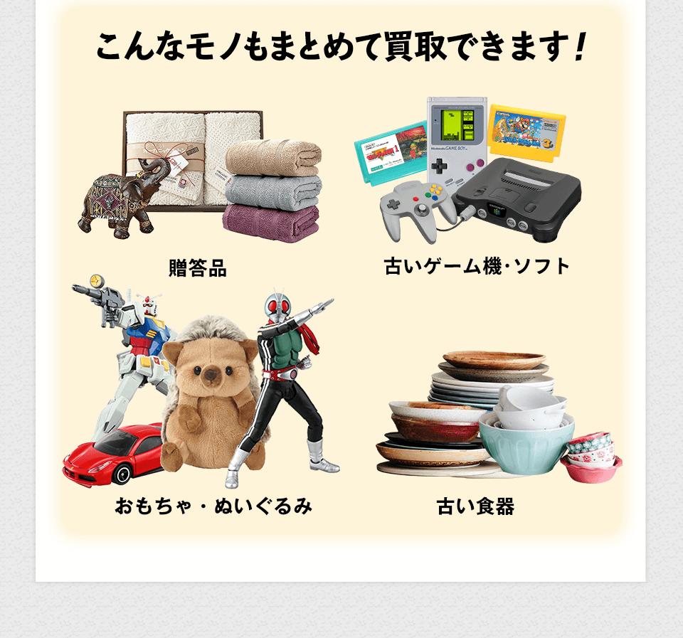 贈答品や古いゲーム機・ソフト、おもちゃ・ぬいぐるみ、古い食器などもまとめて買取できます!