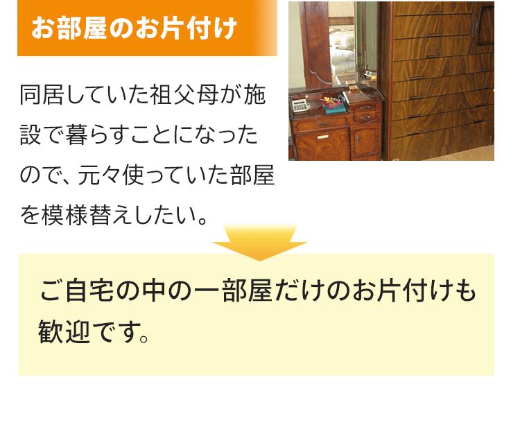 お部屋のお片付け!同居していた祖父母が施設で暮らすことになったので、元々使っていた部屋を模様替えしたいとのご要望。コブツマニアはご自宅の中の一部屋だけのお片付けも歓迎です。