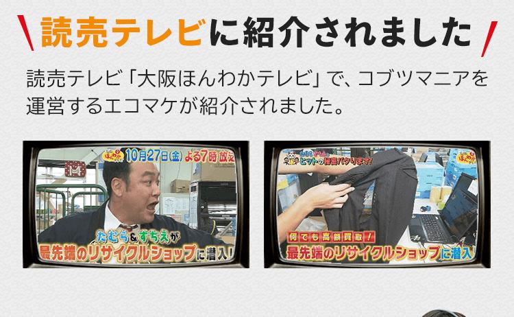 読売テレビ「大阪ほんわかテレビ」で、コブツマニアを運営するエコマケが紹介されました。