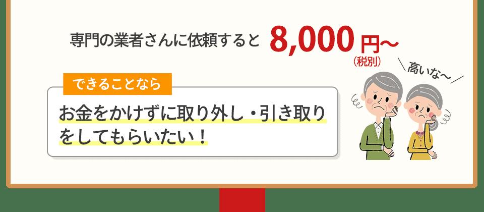 専門のエアコン業者さんに依頼すると8000円以上かかることも。できるなら、お金をかけずに取り外し・引き取りをしてもらいたい。