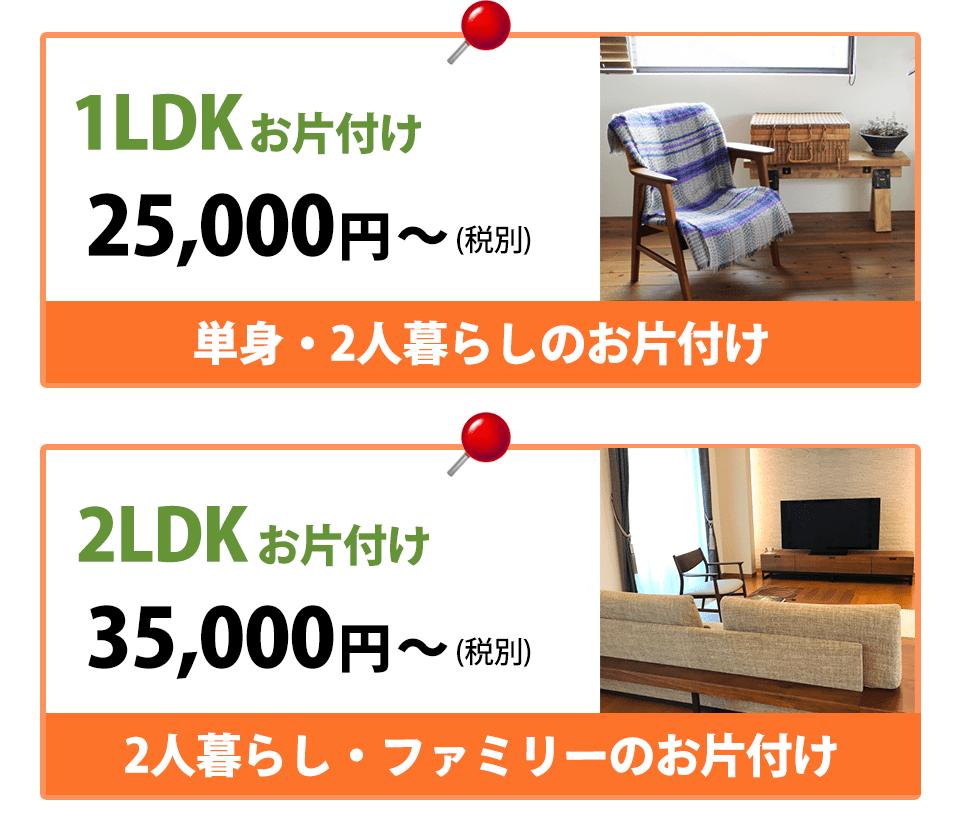 1LDKお片付けパック25000円~(税別)!単身・2人暮らしのお片付けにオススメです。2LDKお片付けパック35000円~(税別)!2人暮らし・ファミリーのお片付けにオススメです。