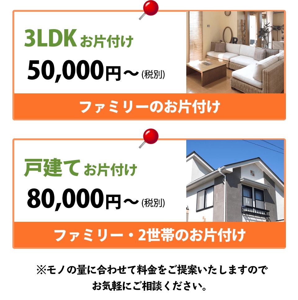 3LDKお片付けパック50000円~(税別)!ファミリーのお片付けにオススメです。戸建てお片付けパック80000円~(税別)!ファミリー・2世帯のお片付けにオススメです。