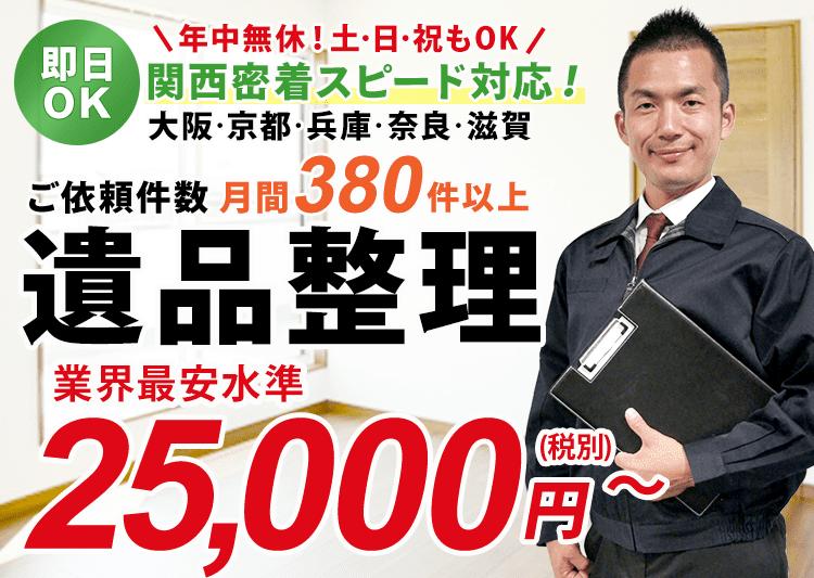 即日・翌日対応OK!年中無休で土・日・祝でも駆けつけます!関西密着スピード対応!対象エリアは大阪・京都・兵庫・奈良・滋賀です。コブツマニアは月間ご依頼件数380件以上!遺品整理ならお任せください。業界最安水準25,000円(税別)~とリーズナブルなお値段で遺品整理のご依頼ができます。