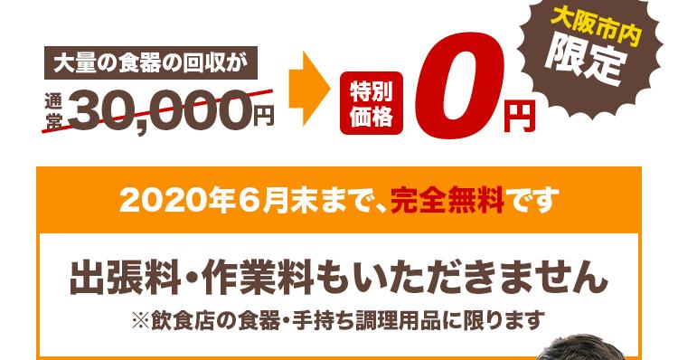 大量の食器の回収が、通常30,000円のところ、大阪市内限定の特別価格で0円!2020年6月末まで、完全無料です。出張料・作業料もいただきません。※飲食店の食器・手持ち調理用品に限ります
