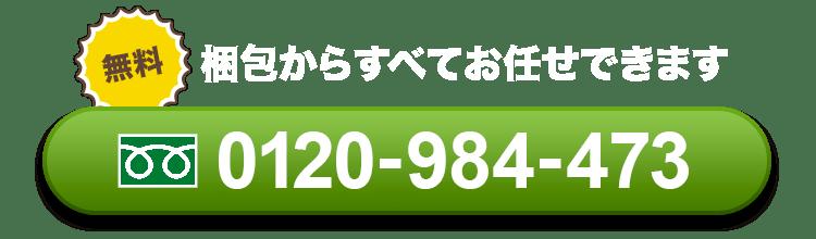 電話で相談!フリーダイヤル0120-984-473 受付は年中無休9時〜21時