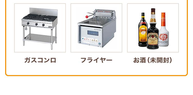 冷蔵庫・冷凍庫、製氷機、食器洗浄器、ガスコンロ、フライヤー、お酒(未開封)
