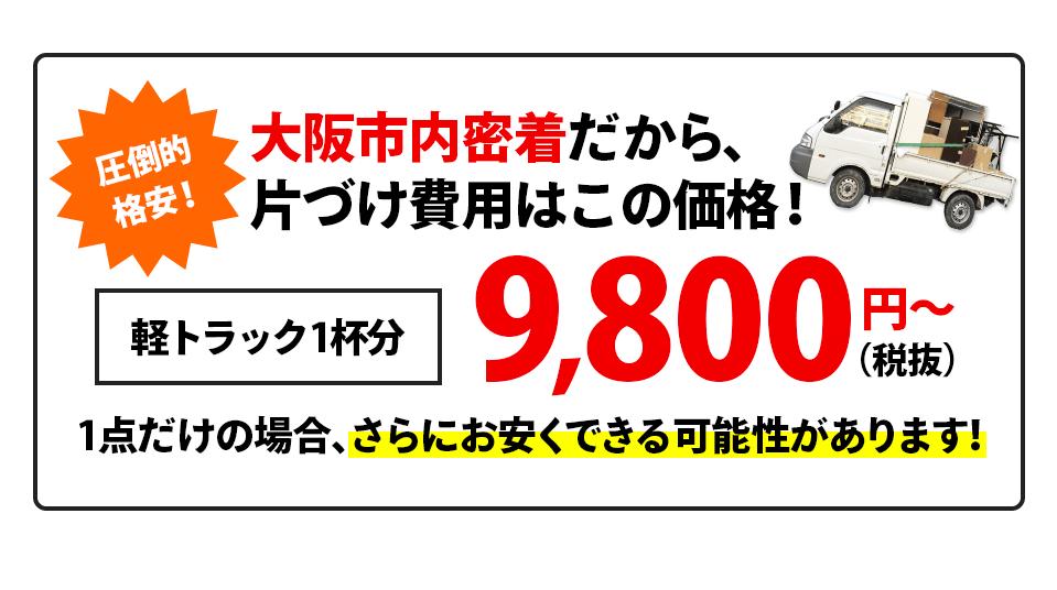 大阪市内密着だから、片づけ費用は軽トラック1台分で税抜9,800円〜!!少量の場合、さらにお安くできる可能性があります。