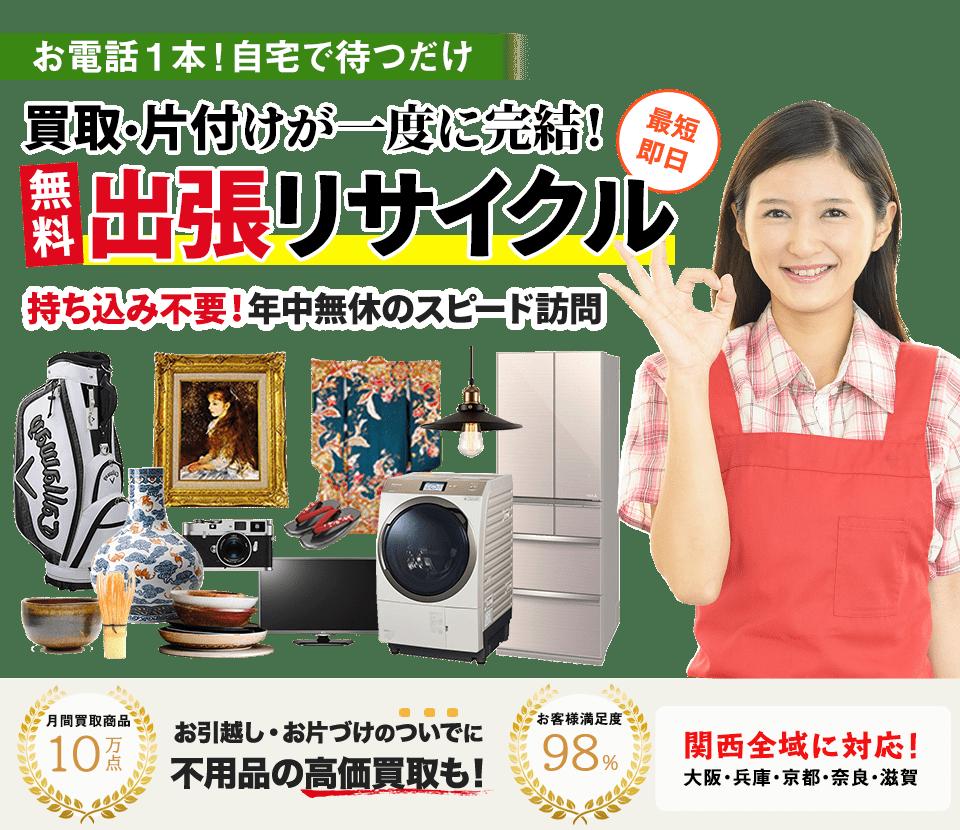 お電話1本!自宅で待つだけで買取と片付けが一度に完結する無料出張リサイクルです。持ち込み不要で年中無休のスピード訪問です。コブツマニアは月間買取商品10万点以上、お客様満足度98%と豊富な実績がございます。関西全域に対応しております。出張対応エリアは大阪・兵庫・京都・奈良・滋賀です。