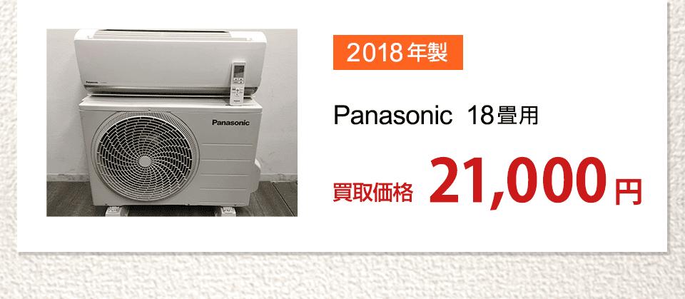 2018年製のパナソニック18畳用を21,000円で買取しました。