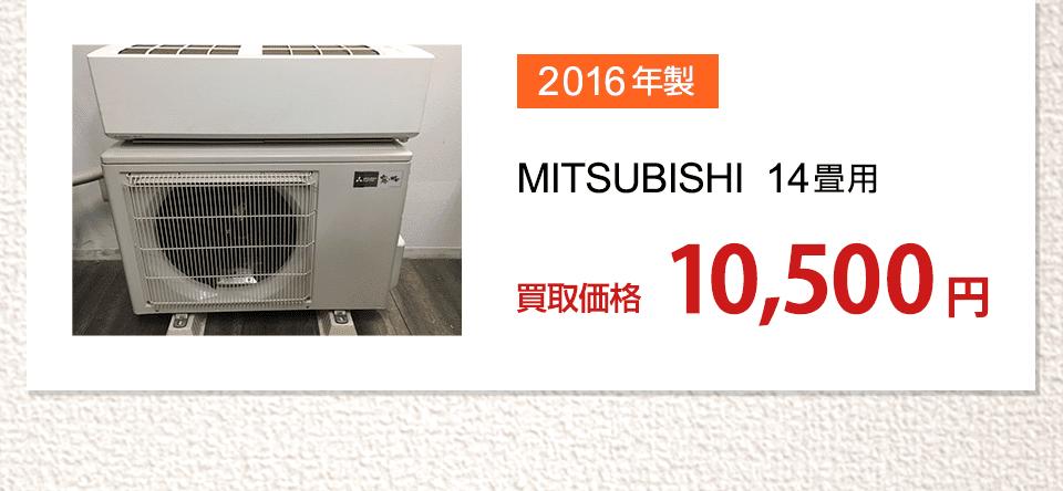 2016年製の三菱14畳用を10,500円で買取しました。