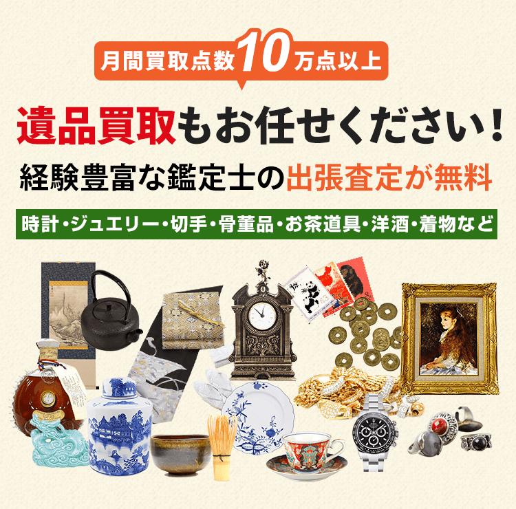 月間買取点数10万点以上!遺品買取もお任せください!経験豊富な鑑定士の出張査定が無料です。時計、ジュエリー、切手、骨董品、お茶道具、洋酒、着物など幅広く買取しております。