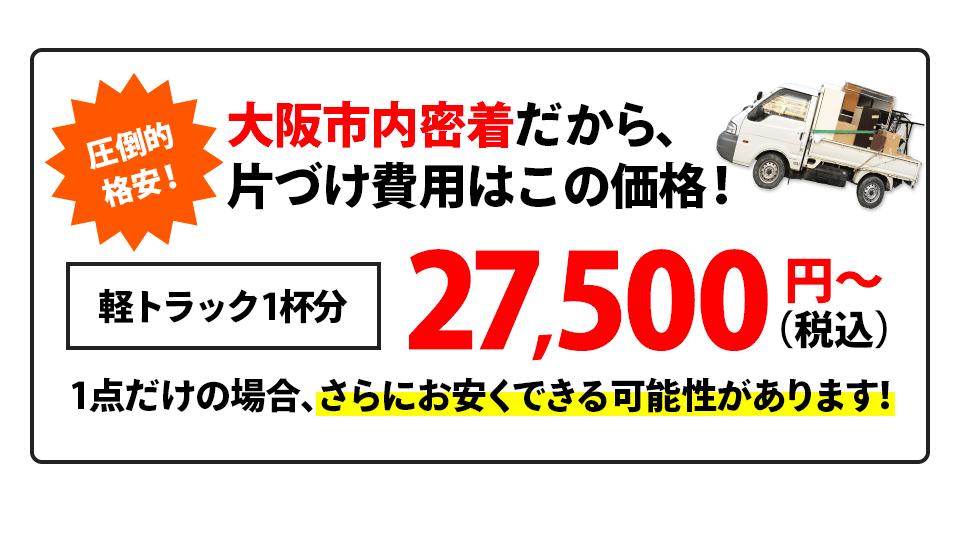 大阪市内密着だから、片づけ費用は軽トラック1台分で税込27,500円〜!!少量の場合、さらにお安くできる可能性があります。