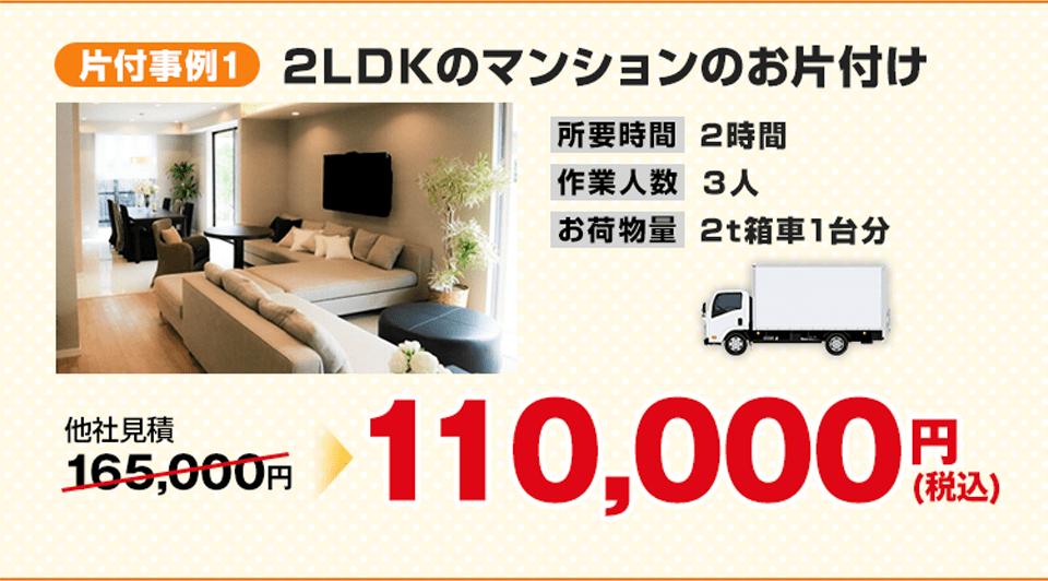 事例1)2LDKのマンションのお片付け、110,000円(税込)