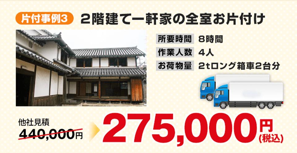 事例3)2階建て一軒家の全室お片付け、275,000円(税込)