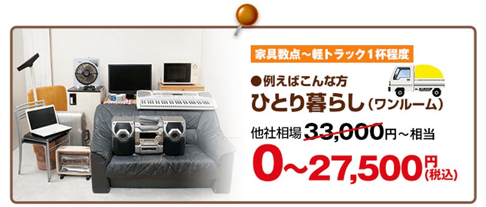 家具数点〜軽トラック1杯程度、0〜27,500円(税込)
