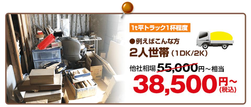 1t平トラック1杯程度、38,500円~(税込)