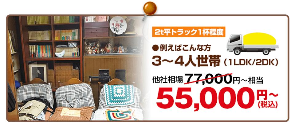 2t平トラック1杯程度、55,000円~(税込)