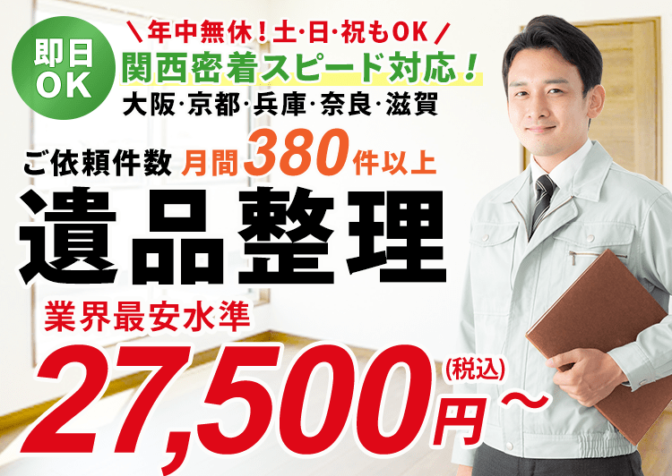 即日・翌日対応OK!年中無休で土・日・祝でも駆けつけます!関西密着スピード対応!対象エリアは大阪・京都・兵庫・奈良・滋賀です。コブツマニアは月間ご依頼件数380件以上!遺品整理ならお任せください。業界最安水準27,500円(税込)~とリーズナブルなお値段で遺品整理のご依頼ができます。